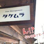 古民家再生 福崎に新拠点。4月7日オープン「タケムラ」