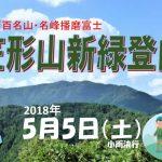 (開催終了)5月5日(土)笠形山新緑登山 参加者募集。