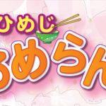 4月6日~8日 姫路大手前公園で第32回ひめじぐるめらんど」が開催されました。