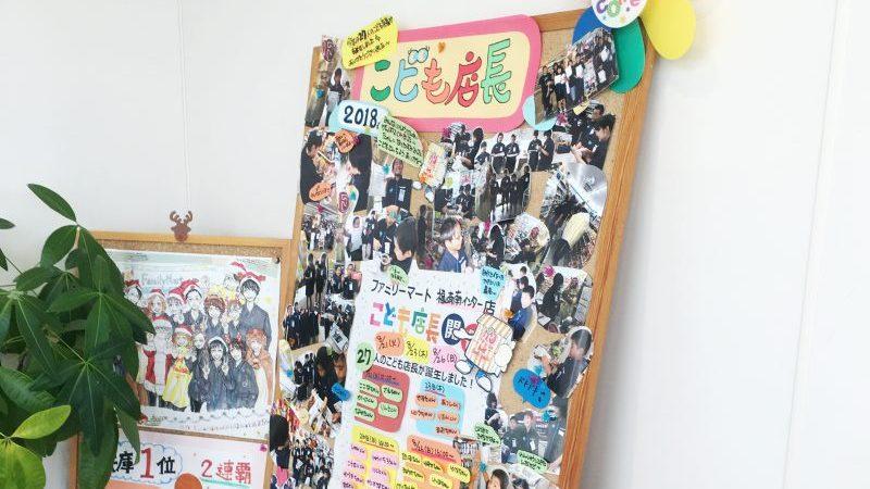 ファミリーマート 福崎南インター店
