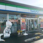【ファミマ】福崎町妖怪ベンチ「一反もめん」とコラボの夏マスクが登場