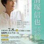 (開催終了)7月8日(日)清塚信也ピアノリサイタル エルデホール