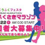 4月5日締め切り こうふくフェスタ 第5回ふくさきマラソン参加者募集中