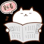 (営業日は毎日更新)ねこさんのつぶやき。|神崎郡(神河町・市川町・福崎町)近郊や新規取扱商品の情報