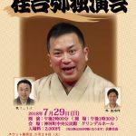 (開催終了)7月29日(日)第8回かみかわ寄席 桂吉弥独演会