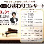 (開催終了)3月3日(日)第10回 ひまわりコンサート