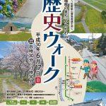 (開催終了)6月17日(日)日本遺産のまち「かみかわ」歴史ウォーク