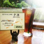 水だしコーヒー 夕涼-ゆうすずみ-スタート   珈琲専菓 sora