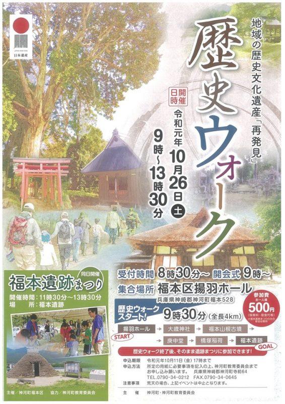 日本遺産のまち「かみかわ」歴史ウォーク 2019