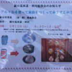 (開催終了)5月12日(土)「アルミ缶を使って風鈴作り」のワークショップ | 道の駅 銀の馬車道・神河