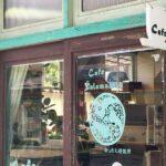 【神河町】築65年の床から「お宝」。校長先生がカフェをオープン | Cafe Salamander (カフェ サラマンダー)