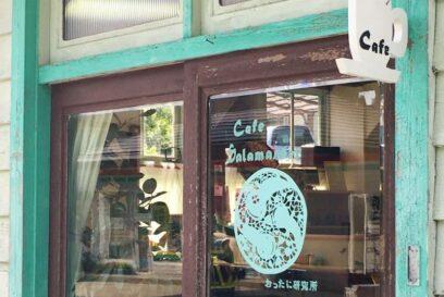 (神河町)築65年の床から「お宝」。校長先生がカフェをオープン | Cafe Salamander (カフェ サラマンダー)