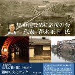 (開催終了)5月27日(日)福崎町文化協会主催 文化講演会