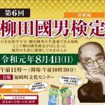 「第6回 柳田國男検定」(初級編)受験申込受付中(先着100名)