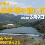 (開催終了)6月9日(土)川辺井堰を観に行こ。| 朝市deウォーク(市川町)