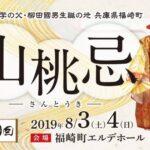 8月は柳田國男と兄・井上通泰の祥月。第40回 山桃忌|福崎町