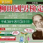 「第5回 柳田國男検定」(初級編)受験申込受付中(先着100名)