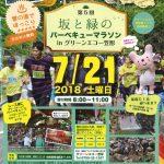 (開催終了)7月21日(土)坂と緑のバーベキューマラソン
