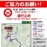 「第1回神河ヒルクライム」開催に伴う通行止めを含む交通規制の実施