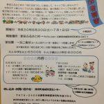 (開催終了)6月30日(土)~7月1日(日)ほたるまつり&キャンプ | 新田ふるさと村
