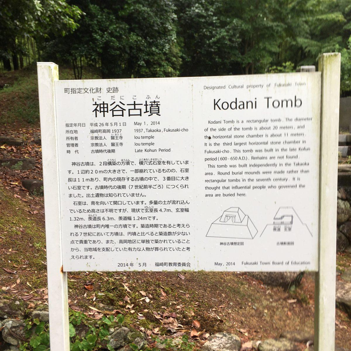 神谷古墳(こだにこふん)福崎町指定文化財 史跡