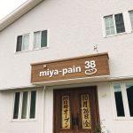 神河町中村にパン屋さんがオープン  | miya-pain 38(みやぱん)
