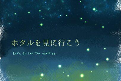 【ホタル】初夏の夜の幻想的な蛍スポット10選|神崎郡編