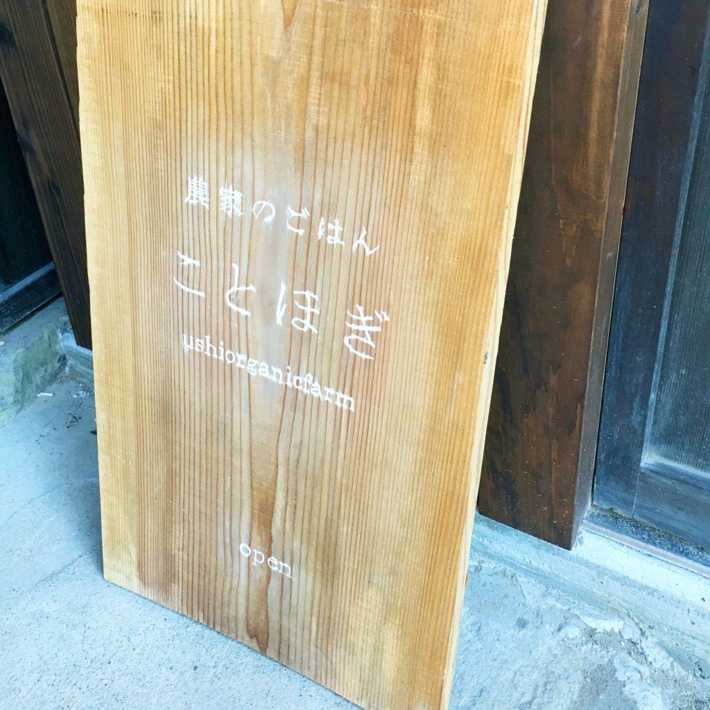 【福崎町山崎】農家のごはん ことほぎ | 古民家カフェが旧小國家にオープン