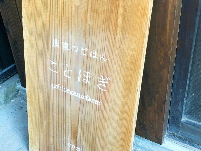 【福崎町山崎】農家のごはん ことほぎ   古民家カフェが旧小國家にオープン