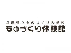 姫路|令和元年夏休み|ものづくり体験館 夏休みものづくり体験講座(参加者募集)