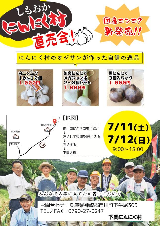 【市川町】下岡にんにく村直売会2020|7月11日・12日