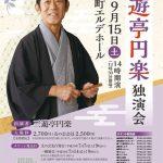 (開催終了)9月15日(土)三遊亭円楽 独演会