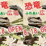 夏休みの後半、恐竜達がやってくる。 | 神崎農村公園ヨーデルの森