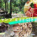 夏を楽しもっ!   キャンプ&バーベキュー特集   神崎郡(神河町・市川町・福崎町)
