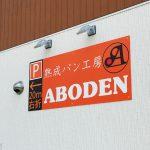 【神河町柏尾】熟成パン工房 ABODEN(アボーデン)|9月24日(月)オープン