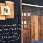 福崎町南田原に創作和食のお店がオープン | ふる里庵 和ごころ 幟~のぼり~