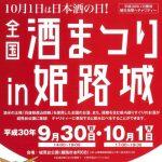(台風のため中止)全国酒まつりin姫路城(平成30年9月30日・10月1日開催)