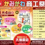 (開催終了)11月4日(日)第6回かみかわ商工祭