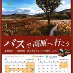 バスで高原へ行こう【要予約】| 砥峰高原・峰山高原