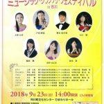 (開催終了)9月23日(日)ふれあいの祭典 ミュージック・グランプリ・フェスティバル in 市川