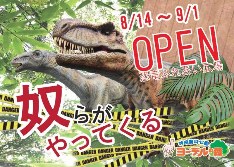 2019年は8月14日オープン!!恐竜ふれあい広場 | 神崎農村公園ヨーデルの森