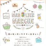 (開催終了)8月19日(日)第1回 マドリエ福崎マルシェ | MADOLIER MARCHE