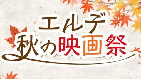 エルデ秋の映画祭 2019 | 定番時代劇の醍醐味を存分に|10月27日(日)