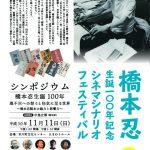 (開催終了)11月11日(日)橋本忍シネマシナリオフェスティバル シンポジウム