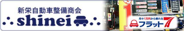 新栄自動車商会 | フラット7 福崎