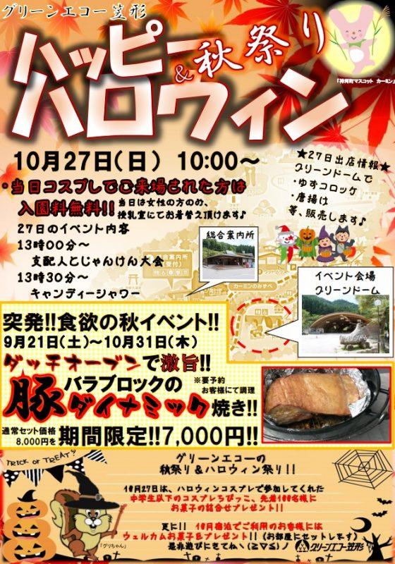 ハッピーハロウィンイベント |  グリーンエコー笠形|10月27日(日)