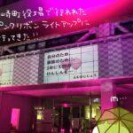 (ねこレポ)~10月5日(金)福崎町役場がピンクに染まる | ピンクリボンライトアップ