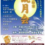 (開催終了)9月22日(土)鶴居駅前観月会