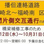 ~10月31日(水)【播但連絡道路】福崎北~福崎南区間 夜間片側交互通行