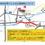 10月7日(日)熊野神社秋祭りの交通規制に伴う辻川山公園ご来場について | 福崎町